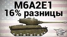M6A2E1 - 16% разницы