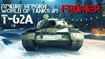 Лучшие игроки World of Tanks 1 - T-62А Fr0mer