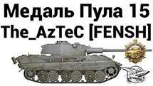 Медаль Пула 15 - The_AzTeC [FENSH]