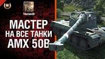 Мастер на все танки №67: AMX 50B - от Tiberian39