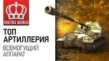Топ артиллерия - Всемогущий аппарат - Объект 261