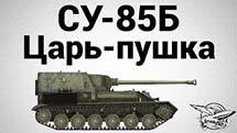 СУ-85Б - Царь-пушка