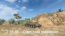 Т-34-85 - Советский универсал