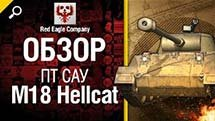 ПТ САУ M18 Hellcat - обзор от Red Eagle Company