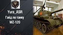Средний Танк WZ-120 - гайд от Yura_ASR