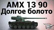 AMX 13 90 - Долгое болото