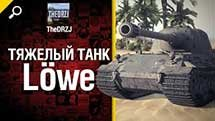 Тяжелый танк Löwe - обзор от TheDRZJ