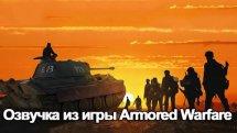 Фразы экипажа из игры «Armored Warfare» для WOT 0.9.16