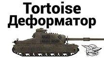 Tortoise - Деформатор
