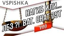 Bat. - Chatillon 25 t - Тащить или ЛБЗ?! Что выбрать?!