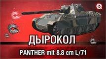 Panther mit 8.8cm L/71 - Дырокол