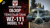 Тяжелый танк WZ-111 model 1-4 - Обзор от Red Eagle Company