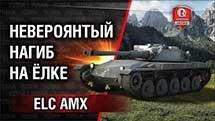 НЕВЕРОЯТНЫЙ НАГИБ НА ЕЛКЕ - ELC AMX