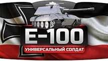 Универсальный Солдат (Обзор Е-100)