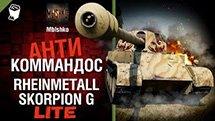 Rheinmetall Skorpion G - Антикоммандос №26 - от Mblshko