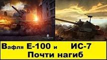 ИС-7 + Вафля Е 100 - Валидол (18+)