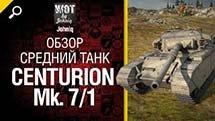 Средний танк Centurion Mk. 7/1 - обзор от Johniq
