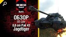 ПТ САУ 8,8 cm Pak 43 Jagdtiger - обзор от Bud1k