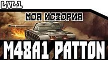 Моя история в World of Tanks - Путь к M48A1 Patton