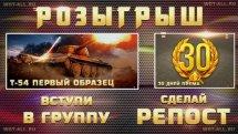 Розыгрыш советского прем танка