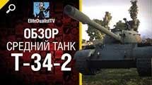 Средний танк T-34-2 - обзор от EliteDualistTV