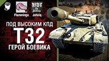 T32 - Герой боевика - Под высоким КПД №36 - от Johniq