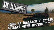 Как затащить бой в одиночку wot - Су-85Б / ОНМ
