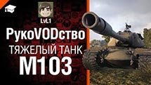 Тяжелый танк M103 - обзор от LvL1