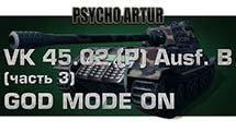 VK 45.02 (P) Ausf. B (часть 3) GOD MODE ON