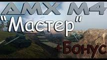 AMX M4 - Мастер + БОНУС