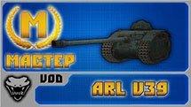 ARL V39 - Мастер