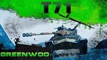 Т71. На острие атаки