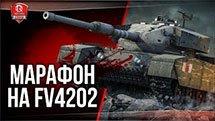 Марафон на FV4202 (P) | Отзыв о танке и условия получения