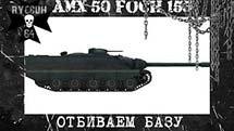 AMX 50 Foch 155 - Хочешь дефить - делай это сам