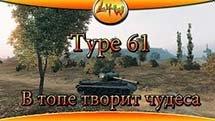 Type 61 В топе творит чудеса