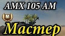 AMX 105 AM mle 47 - Мастер