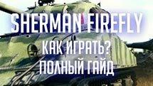 SHERMAN FIREFLY: КАК ИГРАТЬ. ПОЛНЫЙ ГАЙД