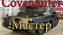 Covenanter Знак классности Мастер (Песчаная река)