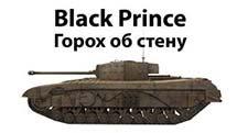 Black Prince - Горох об стену