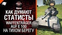 Как думают статисты: №10 Waffenträger auf E 100 на Тихом берегу - от Mpexa
