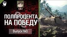 Полпроцента На Победу №3 - от LvL1. T57 heavy Tank
