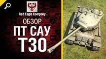 ПТ САУ T30 - Обзор от Red Eagle Company