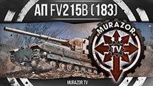 FV 215b 183: Последний бой в 9.4