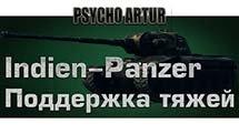 Indien-Panzer Поддержка тяжей