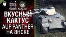 Вкусный кактус №7: Auf. Panther на Энске - От Psycho_Artur