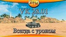 VK 28.01 Всегда с уроном