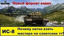 ИС-8 - ОБЗОР - Почему на советских тт так легко взять мастера?