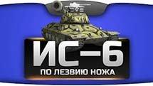 """""""По Лезвию Ножа"""" или нагиб с 9-ками (Обзор ИС-6)"""