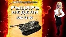 Рыцарь недели 2 - AMX 13 90