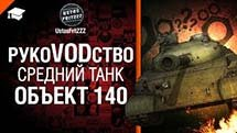 Средний танк Объект 140 - обзор от UstasFritZZZ